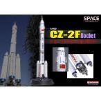 DRW56253 1/400 中国 CZ-2F ロケット(神舟5号) スペースドラゴンウイングス