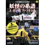 現用機コレクション第9弾 妖怪の系譜F-4EJ改ファントムII 童友社 ノーマル5種