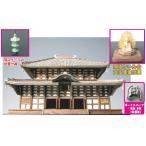 木製建築模型 1/250 東大寺 大仏殿(KOB10-6) 小林工芸