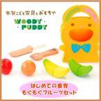 はじめての食育 もぐもぐフルーツセット WOODY PUDDY ウッディプッディ 正規品