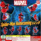 スパイダーマン ホームカミング スイング 全6種セット バンダイ ガチャガチャ