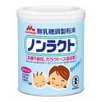 森永 ノンラクト 300g【粉ミルク】