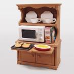 シルバニアファミリー 食器棚・オーブンレンジセット
