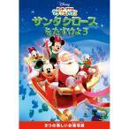 【DVD】ミッキーマウス クラブハウス/サンタクロースをたすけよう