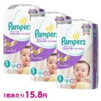 パンパース はじめての肌へのいちばん Sサイズ174枚(58枚×3) 紙おむつ 箱入り(カートン)