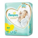【テープおむつ新生児】パンパース はじめての肌へのいちばん スーパージャンボ 新生児サイズ 66枚