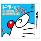 【3DSソフト】 ドラかず のび太のすうじ大冒険