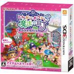 【3DSソフト】 とんがりボウシと魔法の町 スペシャルパック