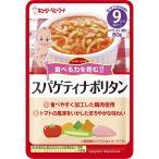 【キユーピー】 HR-11 ハッピーレシピ スパゲティナポリタン