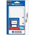 TPUやわカタカバー for NEW ニンテンドー3DS LL