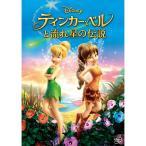 【DVD】ティンカー・ベルと流れ星の伝説