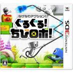 【3DSソフト】なげなわアクション!ぐるぐる!ちびロボ!