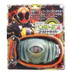 【クリアランス】仮面ライダーゴースト ペンケース(ゴーストドライバー)