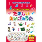 【DVD】たのしいえいごのうた(5枚組)