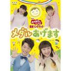 【DVD】「おかあさんといっしょ」最新ソングブック メダルあげます