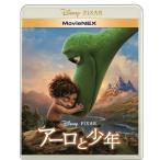 【ブルーレイ+DVD】アーロと少年 MovieNEX