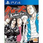 【PS4ソフト】クローズ BURNING EDGE【送料無料】