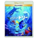 【ブルーレイ+DVD】ファインディング・ドリー MovieNEX(初回限定オンパック)