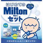 はじめてのMilton(ミルトン)セット