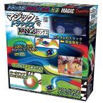 【オンライン限定価格】マジックトラックス(ブルー)