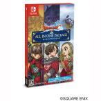 【Nintendo Switchソフト】ドラゴンクエストX オールインワンパッケージ【送料無料】