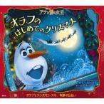 ディズニー物語絵本 アナと雪の女王 オラフのはじめてのクリスマス