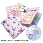 ママとベビーの成長の記録を保存する 母子手帳用カバー カードホルダー機能付き
