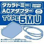 タカラトミーACアダプター TYPE5MU(MicroUSB-Btype)
