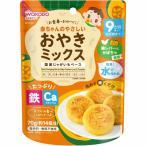 和光堂 赤ちゃんのやさしいおやきミックス 鶏レバーとかぼちゃ【9ヶ月〜】