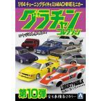 10月発売予定 ダイキャストミニカー 1/64 グラチャンコレクション PART.10 12個入りBOX 送料無料