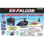 完成品ラジコン 電動R/C フライバーレスR/Cヘリコプター エクストリームファルコン