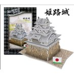 3D立体パズル ペーパークラフト ミニ ワールドシリーズ 日本のお城 姫路城 W3150h メール便送料無料