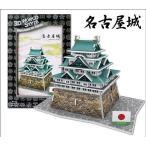 3D立体パズル ペーパークラフト ミニ ワールドシリーズ 日本のお城 名古屋城 W3152h メール便送料無料