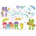 12月発売予定 ジグソーパズル 300ピース かえるのピクルス  雨の音楽300-214