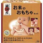Yahoo!木のおもちゃ 森のおもちゃ箱出産祝い 純国産 お米のおもちゃセット