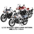 【12月発売予定】 スカイネット 1/12 完成品ダイキャストバイク SUZUKI GSX1100S KATANA コンプリートセット 【3種セット】