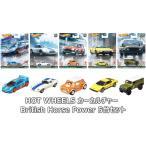 【12月発売予定】【5台セット】 完成品ミニカー ホットウィール カーカルチャー British Horse Power 5台セット(各1台) FPY86-987A 送料無料