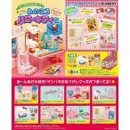 4月3日発売予定 サンリオキャラクターズ あの頃ハローキティと BOX 8個入 【全種揃います】