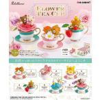 リラックマ Flower Tea Cup BOX 6個入り 【全種揃います】