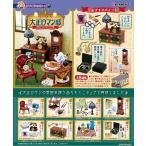 3月6日発売予定 ぷちサンプル はいから大正ロマン邸 BOX 8個入 【全種揃います】