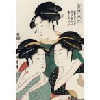 ジグソーパズル 300ピース 喜多川歌麿 当時三美人 300-079