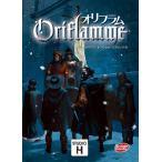 10月29日発売予定 オリフラム 完全日本語版 ボードゲーム 送料無料