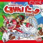 くるりんパニック・リターンズ! 完全日本語版 ボードゲーム 送料無料