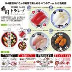 寿司トランプ
