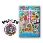 11月25日発売予定 妖怪ウォッチ 妖怪メダルトレジャー04 巨石文明の二つの奇跡 BOX 20入