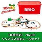 【数量限定】 2020年クリスマス限定レールセット BRIO ブリオ 木製 おもちゃ 知育玩具 送料無料