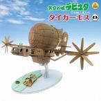 みにちゅあーとキット ジブリシリーズ 天空の城ラピュタ 1/300 タイガーモス MK07-17 クロネコDM便(メール便)送料無料