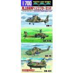 プラモデル 陸上自衛隊ヘリコプタ−セット 1/700 ウォーターライン 艦載機 No.556