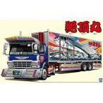 アオシマ プラモデル 1/32 バリューデコトラ No.19 絶頂丸 冷凍トレーラ