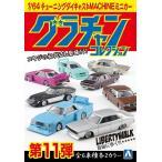 1/64 ダイキャストミニカー グラチャンコレクション Part.11